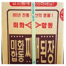미화합동 찌개된장 14KG