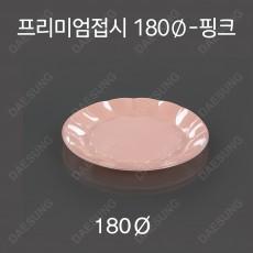 프리미엄접시180Φ(핑크)