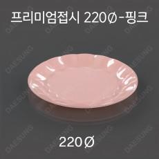 프리미엄접시220Φ(핑크)