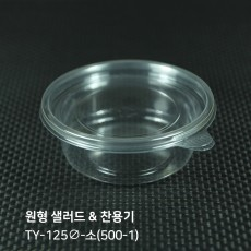 TY-125∅-소(500-1) 원형 샐러드, 찬용기