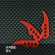 포커랩칼(빨강)