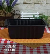 TY실링용기 2호(검정)