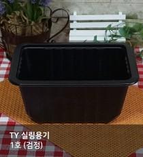 TY실링용기 1호(검정)