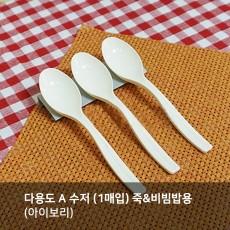 다용도 A수저(1매입) 죽&비빔밥용 (아이보리)