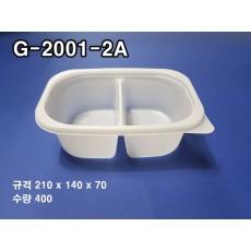 G-2001-2 반찬용기