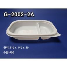 G-2002-2A 반찬용기