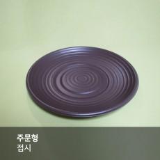 주문형 접시