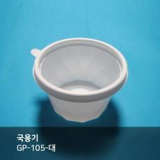 국용기 GP-105-대