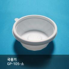 국용기 GP-105-소