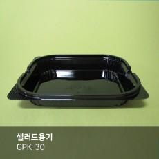 샐러드 용기 GPK-30