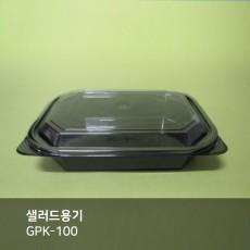 샐러드 용기 GPK-100