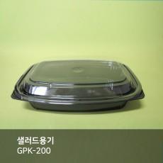 샐러드 용기 GPK-200