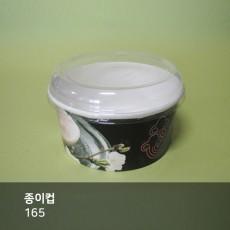 종이컵 용기-165