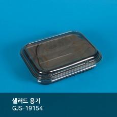 샐러드 용기 GJS-19154