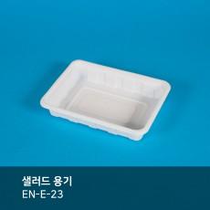 샐러드 용기 EN-E-23