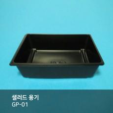 샐러드 용기 GP-01
