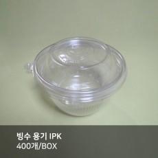 빙수 용기 IPK
