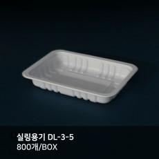 실링용기 DL-3-5