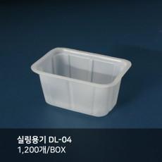 실링용기 DL-04