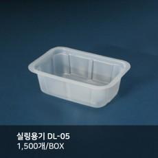 실링용기 DL-05