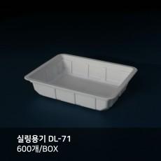 실링용기 DL-71