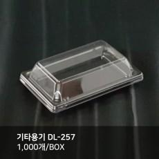 기타용기 DL-257