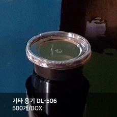 기타용기 DL-506