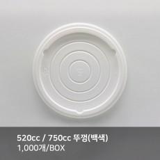 520cc/750cc 뚜껑(백색)