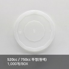 520cc/750cc 뚜껑(원색)