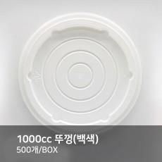 1,000cc 뚜껑(백색)