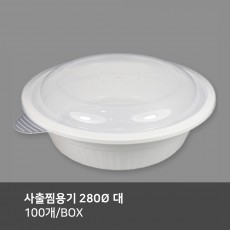 사출찜용기 280Ø대 (백색)