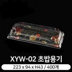XYW-02, 사각초밥용기