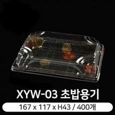 XYW-03, 사각초밥용기