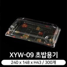 XYW-09, 사각초밥용기