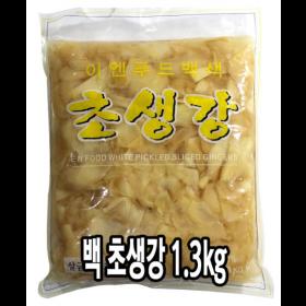 초생강(백색)1.3kg