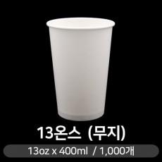 종이컵 13온스(무지)